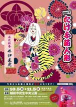 takefu-kiku-festival-2017