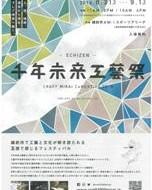千年未来工芸祭 (mini)